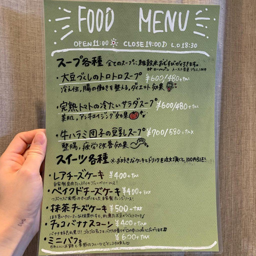 【カフェメニュー】夏の新メニュー