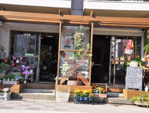 花屋 flower & Cafe あっとほーむ 外観 吉祥寺経済新聞さま掲載